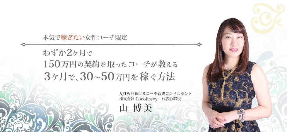 わずか2ヶ月で150万円の契約を取った方法を教えます/女性専門ビジネスコーチ山博美