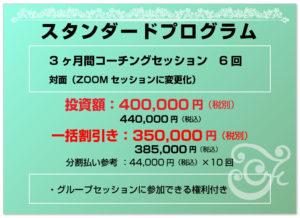 コーチングメニュー40万円