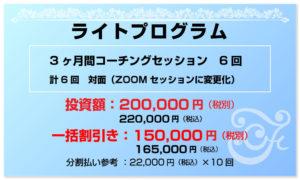 コーチングメニュー20万円