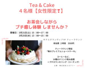 お茶会 大阪